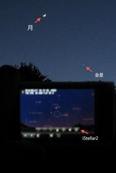 iStella2で月見